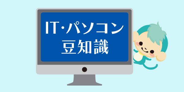 IT・パソコン豆知識「Office2010 のちょっと便利なテクニック(Word・Excel・PowerPoint 共通)」