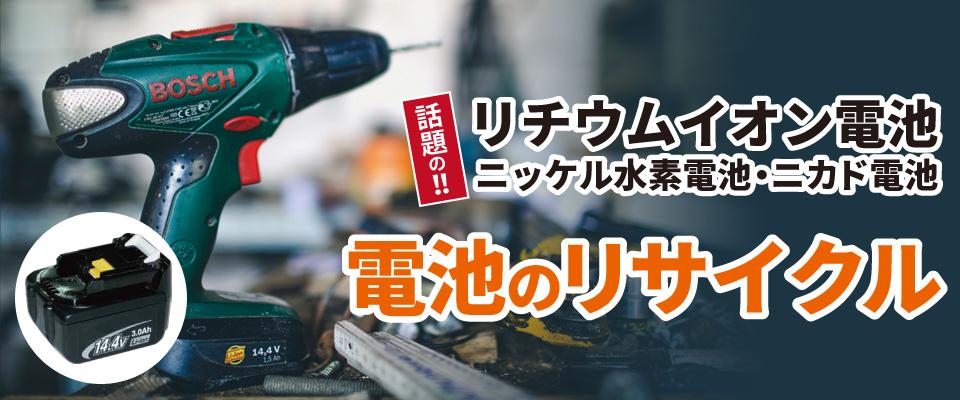話題の!!リチウムイオン電池・ニッケル水素電池・ニカド電池「電池のリサイクル」