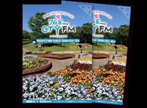 CTY-FM番組表