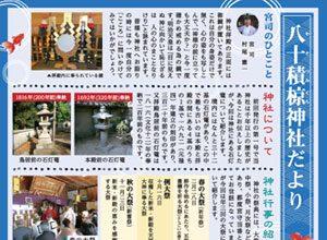 八十積椋神社