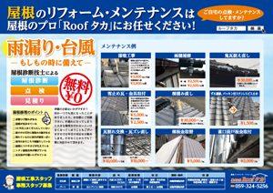 株式会社Roofタカ