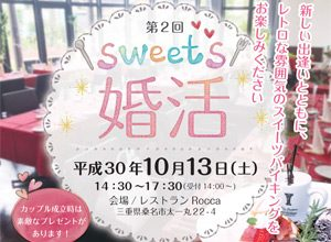 sweets婚活
