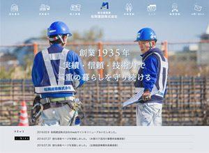 松岡建設株式会社