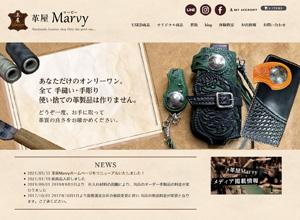 革屋Marvy(マービー)