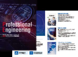 NEOエンジニアリングパンフレットデザイン