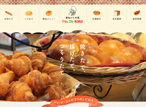 石窯パン工房PanDekoko(パンデココ)