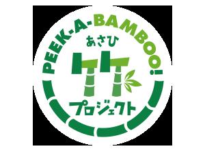 あさひ竹プロジェクト