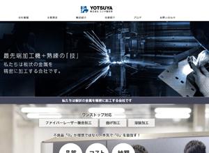 株式会社ヨツヤ製作所